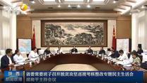 省委常委班子召開脫貧攻堅巡視考核整改專題民主生活會 胡和平主持會議