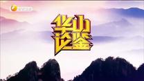 华山论鉴 (2020-05-17)