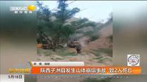 陕西子洲县发生山体崩塌事故  致2人死亡