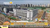 教改三年规划:探访西安高新区新建学校