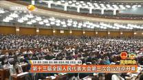 第十三届全国人民代表大会第三次会议在京开幕