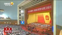 第十三屆全國人民代表大會第三次會議在京開幕