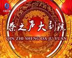 秦之声大剧院 (2020-05-21)