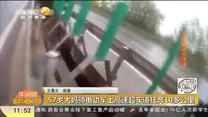 57岁大妈骑电动车上高速超车道狂奔10多公里