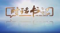 [对话书记] 陕西宜川县