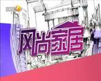 风尚家居(2020-05-23)