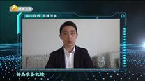 华山论鉴(2020-05-24)
