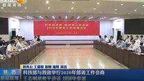 科技部与我省举行2020年部省工作会商 王志刚胡和平讲话 刘国中参加