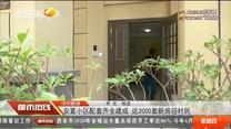 沣东新城:安置小区配套齐全建成 近2000套新房迎村民