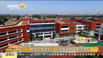 教改三年规划:探访西咸新区新建学校