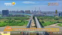 今日起西安机场城际列车运营时间调整为6:00-22:00