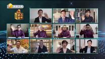 华山论鉴(2020-05-31)