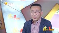 TV1周刊(2020-05-30)