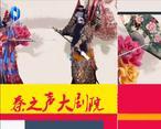 秦之声大剧院 (2020-05-31)