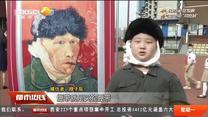 红黑大战西安:小学生模仿世界名画 神还原人物细节