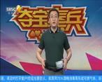 夺宝秦兵 (2020-06-01)