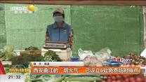 """西安曲江的""""烟火气"""" 已设立6处临时摊点"""