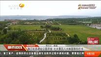 红黑大战西安:曲江杜邑遗址公园开放 七大景区八大林园等你打卡
