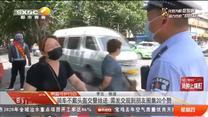 带盔守护行动:骑车不戴头盔交警给送 需发交规到朋友圈集20个赞