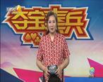 夺宝秦兵 (2020-06-04)