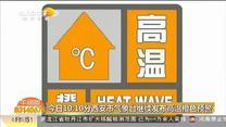 今日10:10分西安市气象台继续发布高温橙色预警