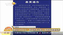 悬赏50000元!西安警方征集13年前伤害案线索