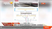 红黑大战西安:辟谣!庆开通9周年免费送地铁卡 西安地铁:从未发起过
