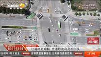 西安长安区:让道路更顺畅 交通导流岛亮相街头
