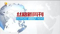 丝路新周刊(2020-06-06)