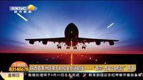 """陕西首条洲际第五航权全货运航线——""""首尔-西安-洛杉矶""""开通"""""""