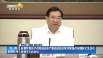 省委常委班子召开赵正永严重违纪违法案以案促改专题民主生活会 胡和平主持会议