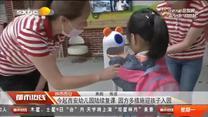 西安:孩子开心家长放心 欢天喜地见老师