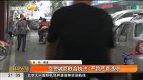西安交警收到60多万条投诉  违法停车超六成