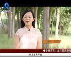 天天农高会 (2020-06-10)