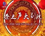 秦之聲大劇院(2020-06-12)