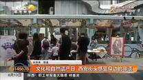 文化和自然遗产日 西安街头感受身边的非遗
