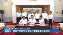 胡和平劉國中會見恒力集團董事長陳建華