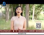 天天农高会(2020-06-12)