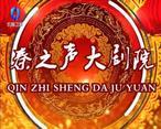 秦之聲大劇院 (2020-06-13)