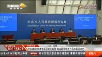 北京确诊6例本地新冠肺炎病例 均有新发地农产品市场活动史