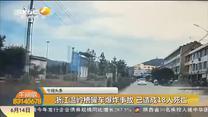浙江温岭槽罐车爆炸事故 已造成18人死亡
