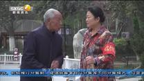 百家碎戏 夕阳红行动队(六)