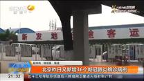 北京昨日又新增36个新冠肺炎确诊病例