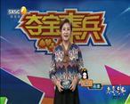 夺宝秦兵 (2020-06-14)