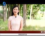 天天农高会 (2020-06-14)