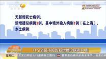 31个省区市报告新增确诊病例40例