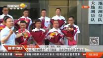 """14名""""珠峰勇士""""今日到家 至此交会点队员全部返回"""