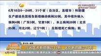 31省区市新增确诊32例   北京新增确诊25例