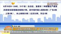 31省区市新增确诊27例  北京新增确诊22例
