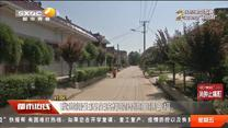 西安港务区:投入上亿元建设美丽宜居村庄 村民:美得很